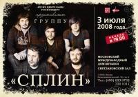 Баннер группы «СПЛИН»