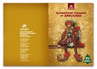 Буклет (обложка) для компании «Диковина»
