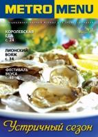 Обложка журнала METROMENU