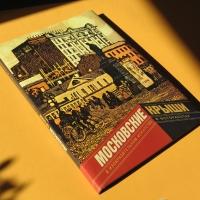 Фотоальбом «Московские крыши»