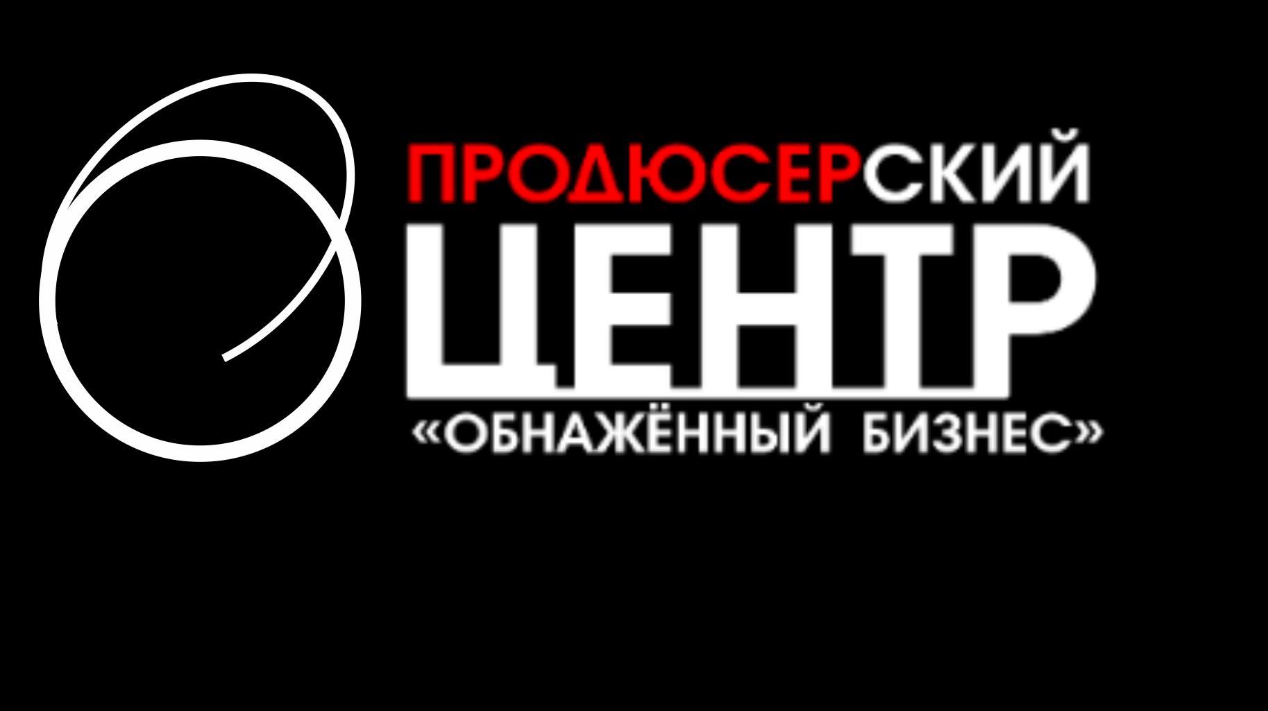 "Логотип для продюсерского центра ""Обнажённый бизнес"" фото f_3025b9c1d1b22445.png"