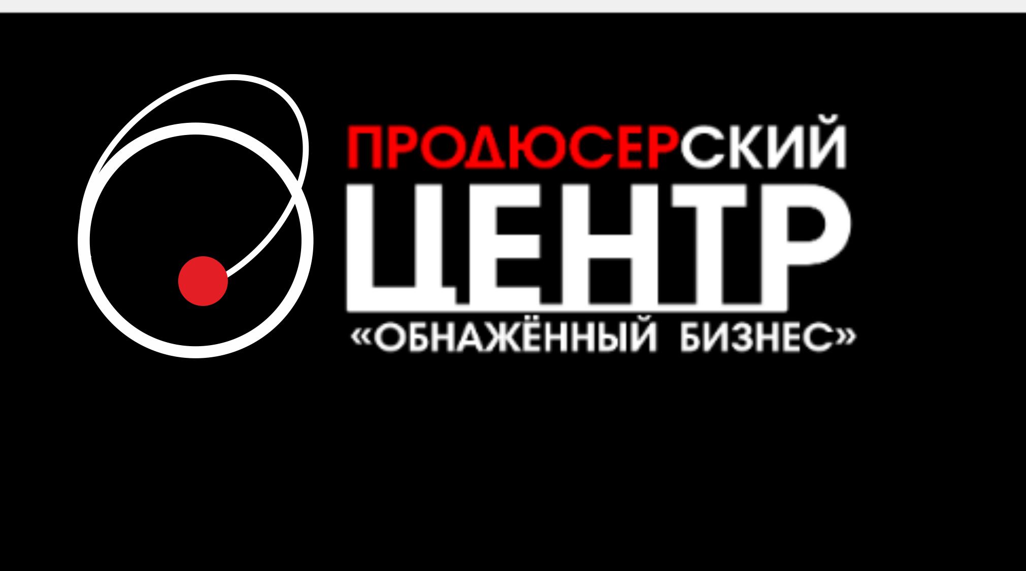 """Логотип для продюсерского центра """"Обнажённый бизнес"""" фото f_5365b9c1d20ecc1b.png"""