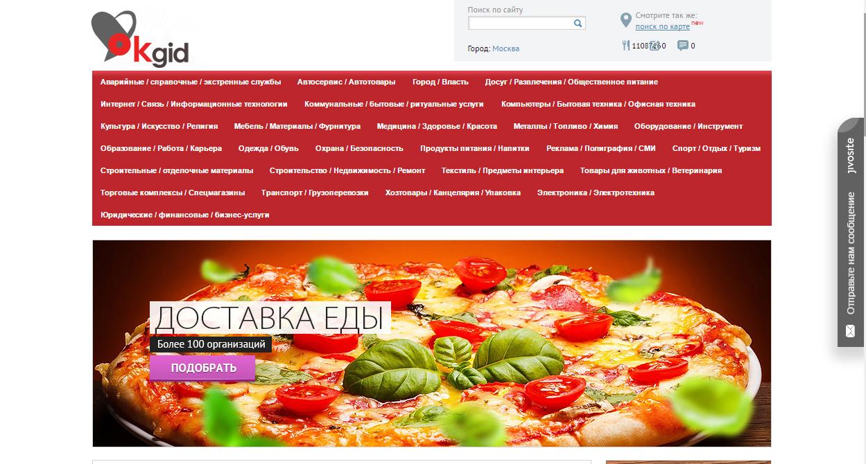 Логотип для сайта OKgid.ru фото f_97857c7d0693b996.png
