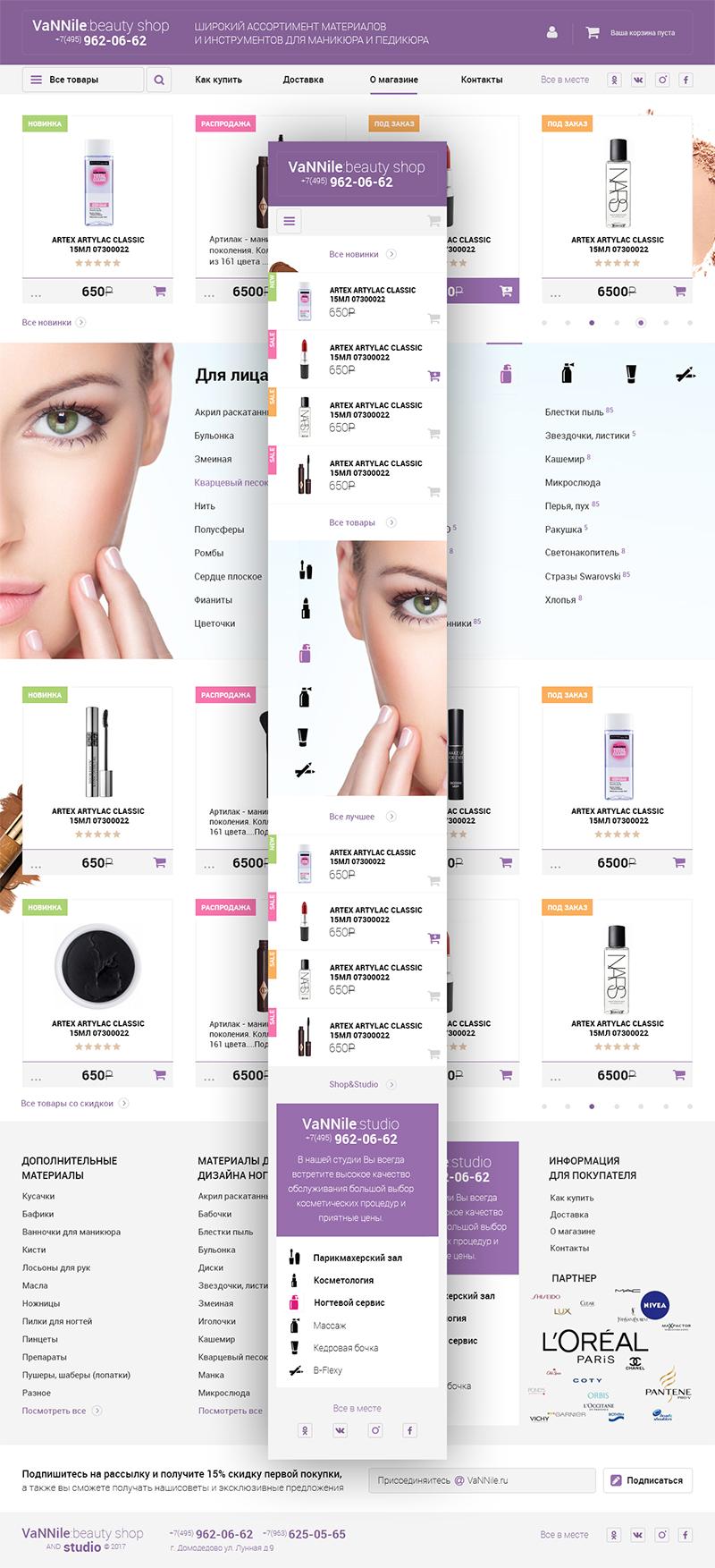 Адаптивный дизайн интернет-магазина -  Косметики VaNNile:beauty shop