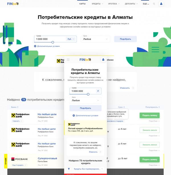 Адаптивный дизайн интерфейса – Кредитный портал