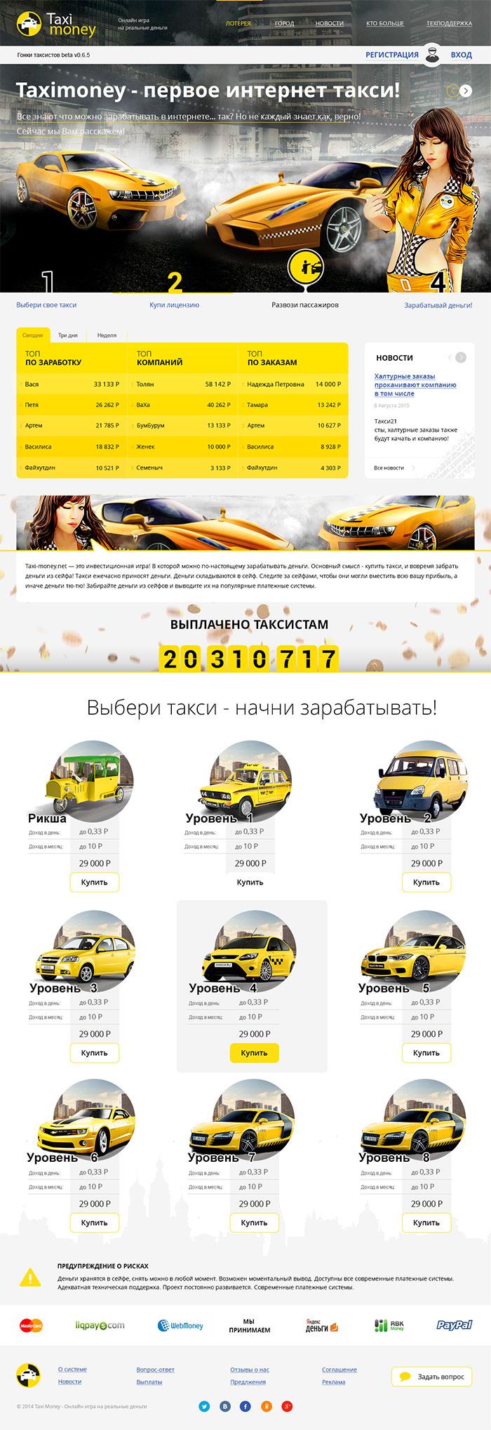 Taxi Money - первое интернет такси