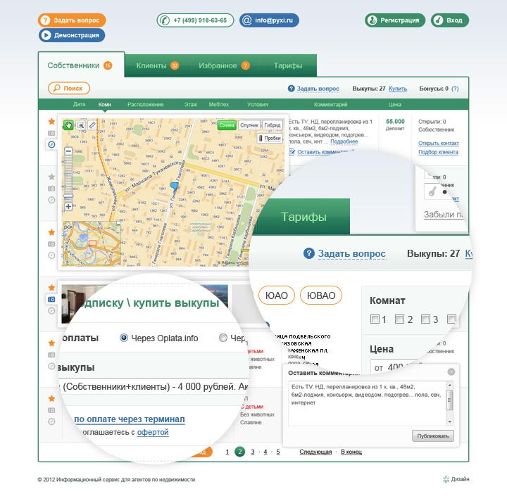 PYXI - профессиональный инструмент риелтора на рынке аренды жилья