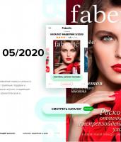 Адаптивный дизайн сайта – Каталоги Фаберлик 2020