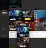 Адаптивный дизайн сайта - Квест кафе