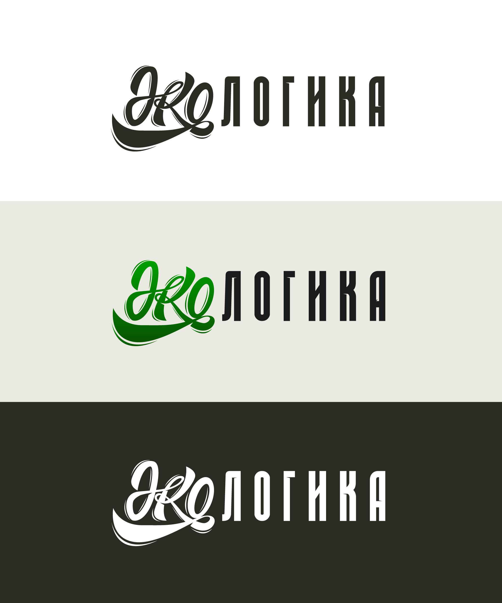 Логотип ЭКОЛОГИКА фото f_365593eaeb4761e6.jpg