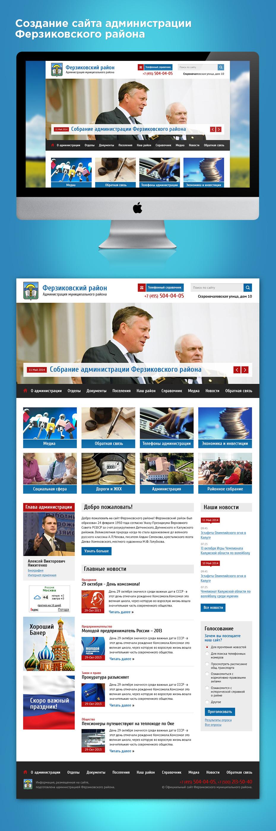 Сайт Администрации Ферзиковского района