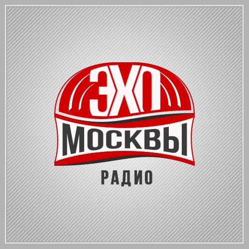 Дизайн логотипа р/с Эхо Москвы. фото f_88756224ec19e54b.jpg