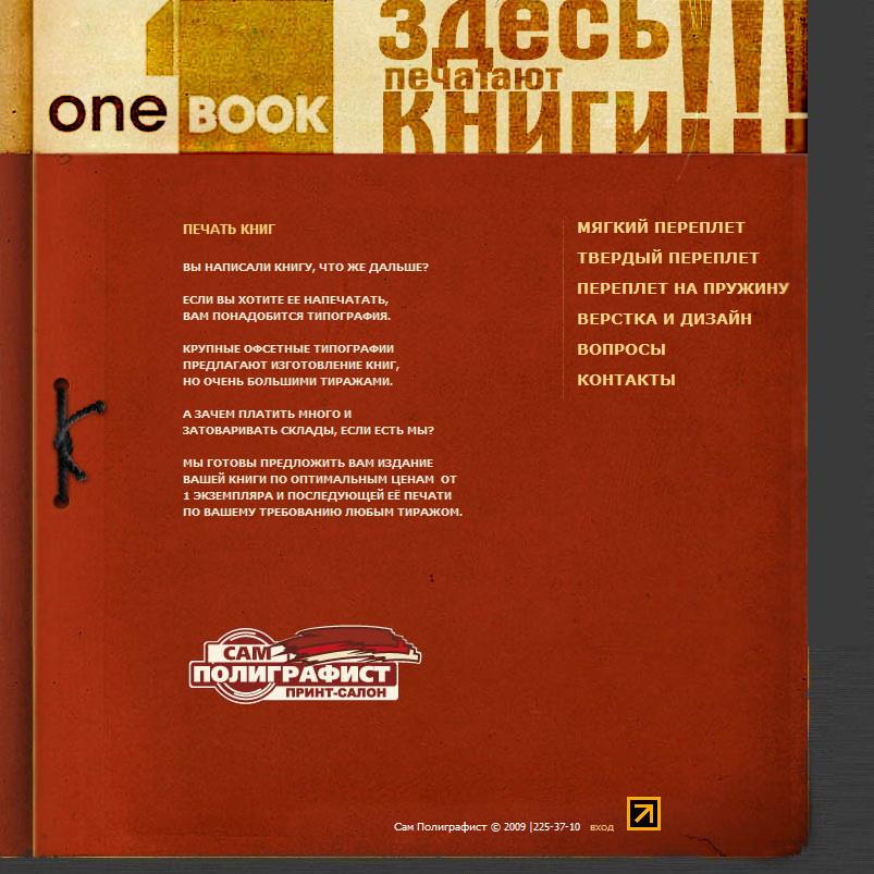 Логотип для цифровой книжной типографии. фото f_4cbd4d0ddf65e.jpg