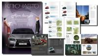 Корпоративный журнал КлючАвто №16