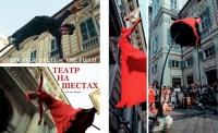 """Статья """"Театр на шестах"""""""