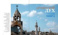 Статья о Иерусалиме