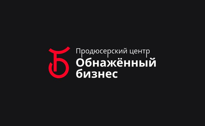 "Логотип для продюсерского центра ""Обнажённый бизнес"" фото f_0085b9f32cfef40c.jpg"