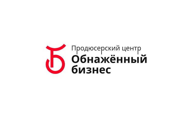 """Логотип для продюсерского центра """"Обнажённый бизнес"""" фото f_2945b9f32cb0c5f8.jpg"""