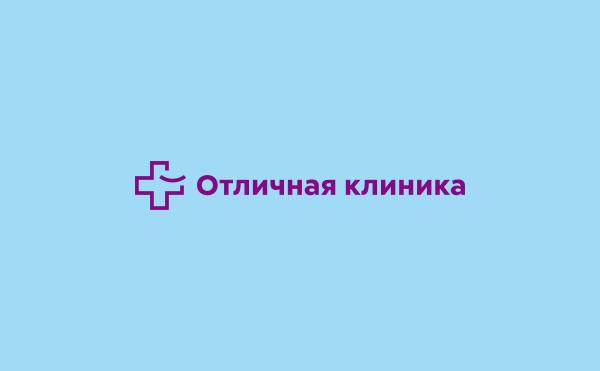 Логотип и фирменный стиль частной клиники фото f_5285c8fc3cfcaa78.jpg