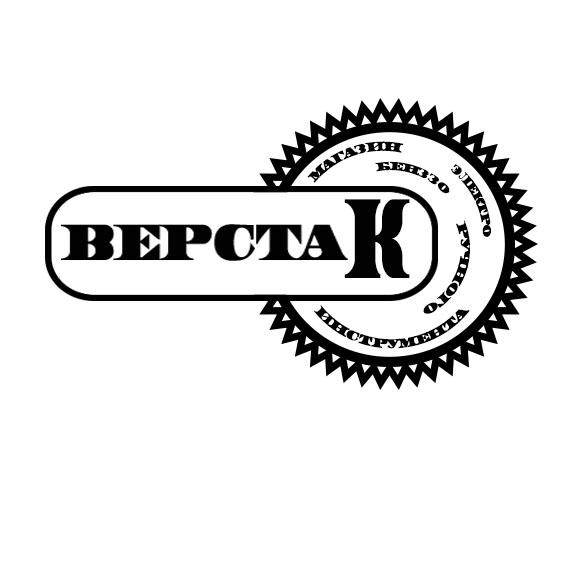 Логотип магазина бензо, электро, ручного инструмента фото f_6825a13050f11dd6.jpg