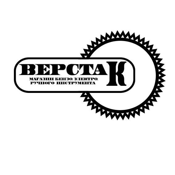Логотип магазина бензо, электро, ручного инструмента фото f_8485a1304d87aa77.jpg