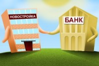 26. Аккредитация новостройки банком – особенности и преимущества