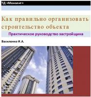 (Книга) Как правильно организовать строительство объекта