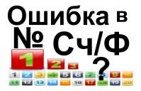 126. Как оформляется счет-фактура 1С (2012)