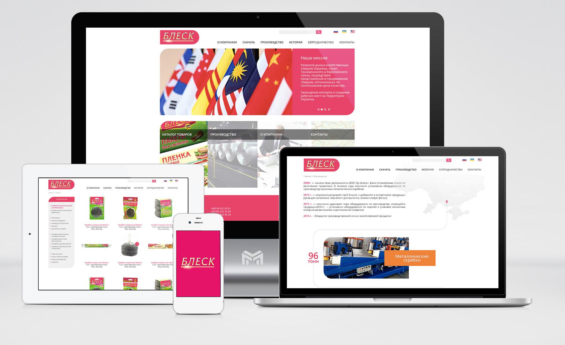 Разработка корпоративного сайта для ООО ТД «Блеск»