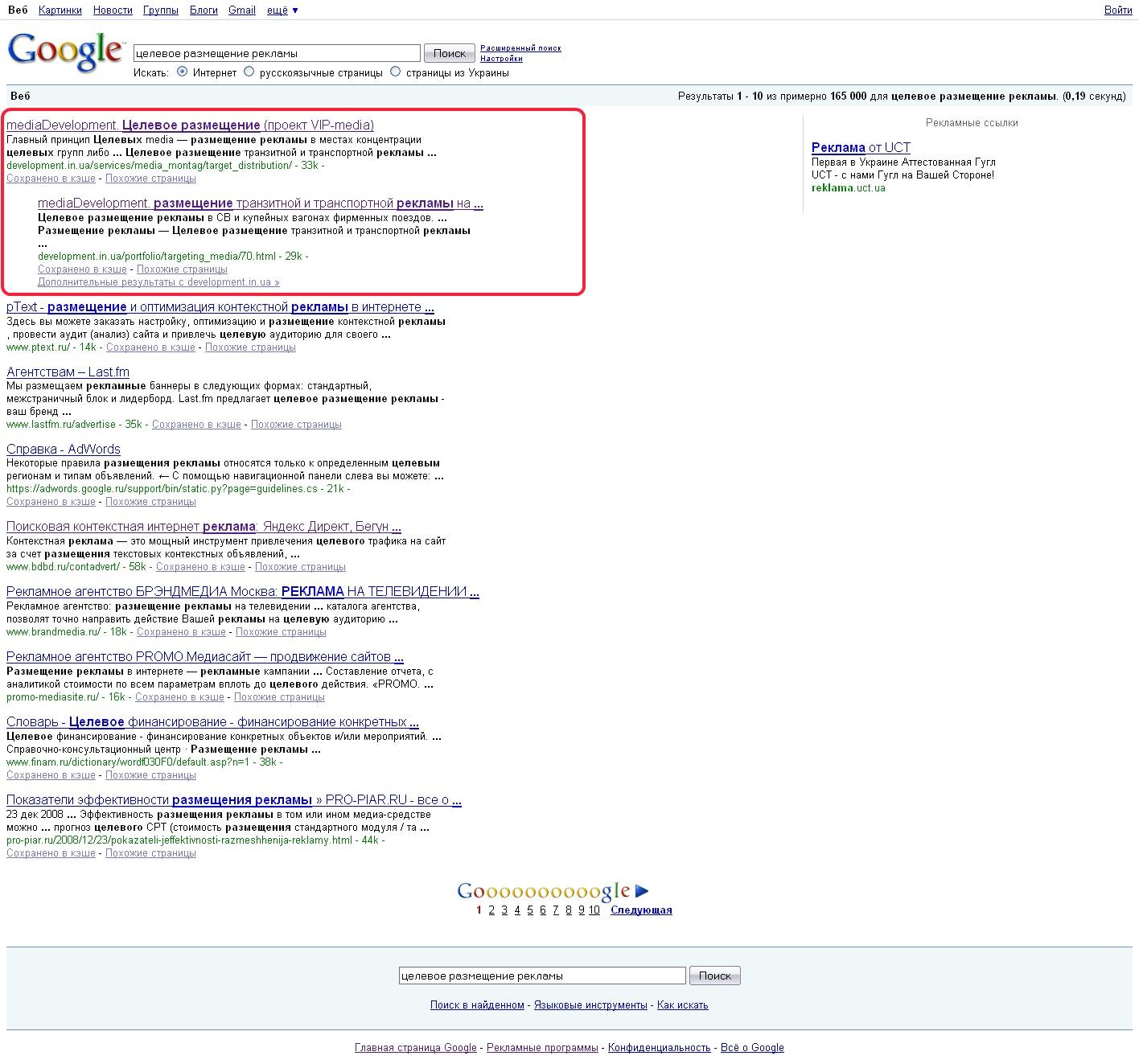 целевое размещение рекламы - Google