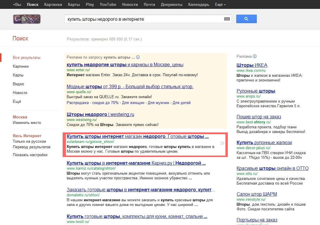 """""""Купить шторы недорого в интернете"""" - гугл: 1 позиция"""