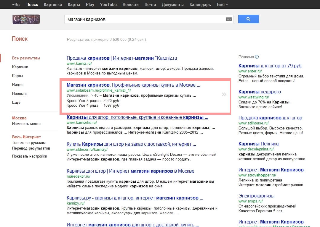 """""""Магазин карнизов"""" - гугл: 2 позиция"""