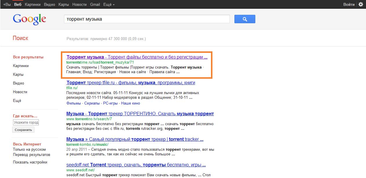 Торрент Музыка (Google Россия ) Топ 1