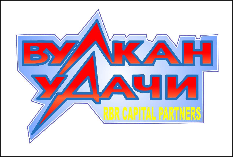 Разработка логотипа для брокерской компании ВУЛКАН УДАЧИ фото f_61651a50c0e53cb7.jpg