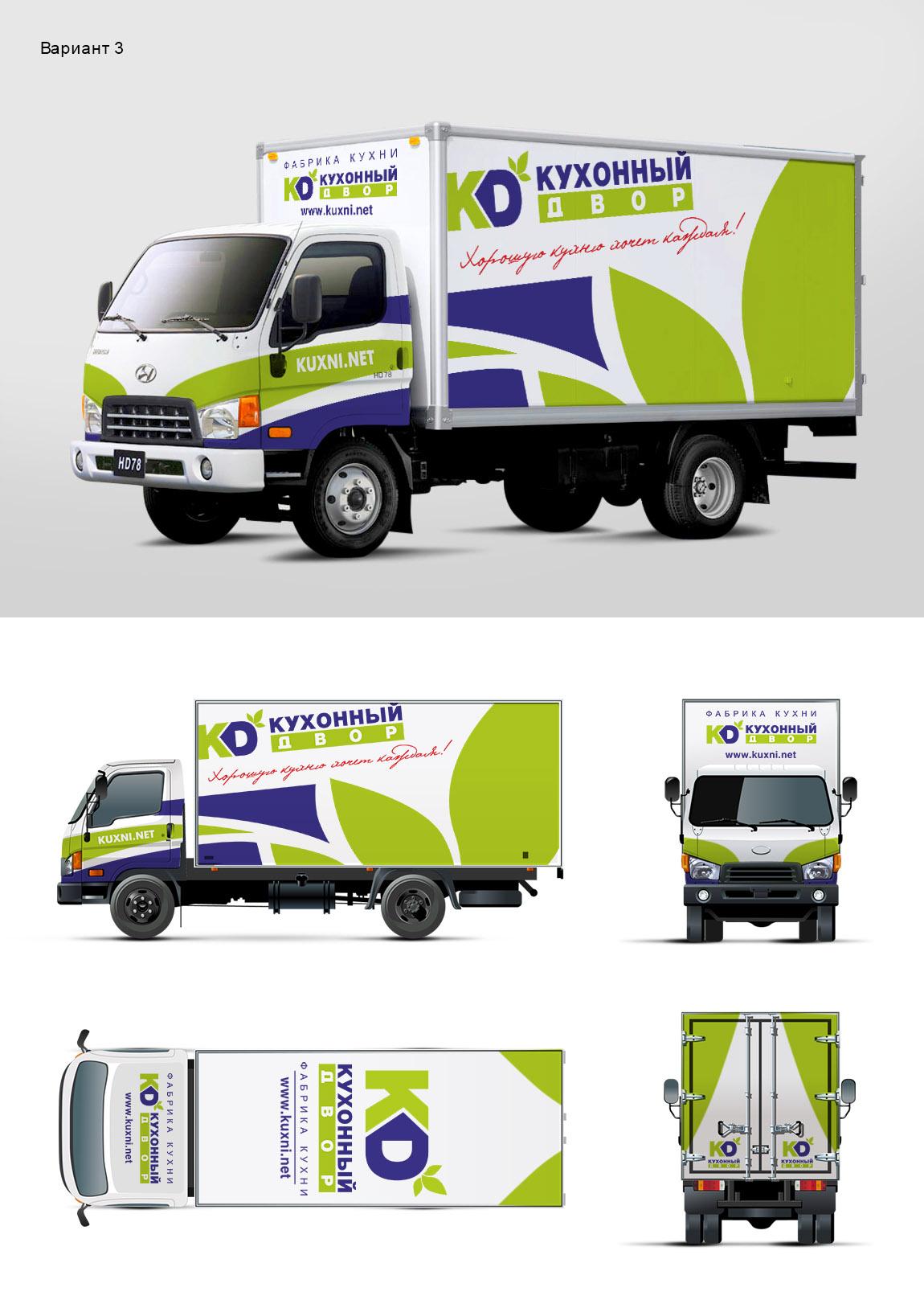 "Брендирование грузового авто для компании ""Кухонный двор"" фото f_13659c9405fcbf9b.jpg"