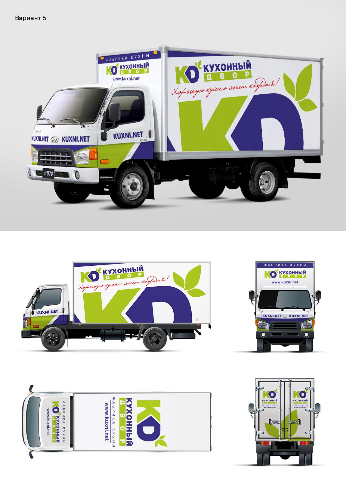 """Брендирование грузового авто для компании """"Кухонный двор"""" фото f_24759ce800d3aca1.jpg"""