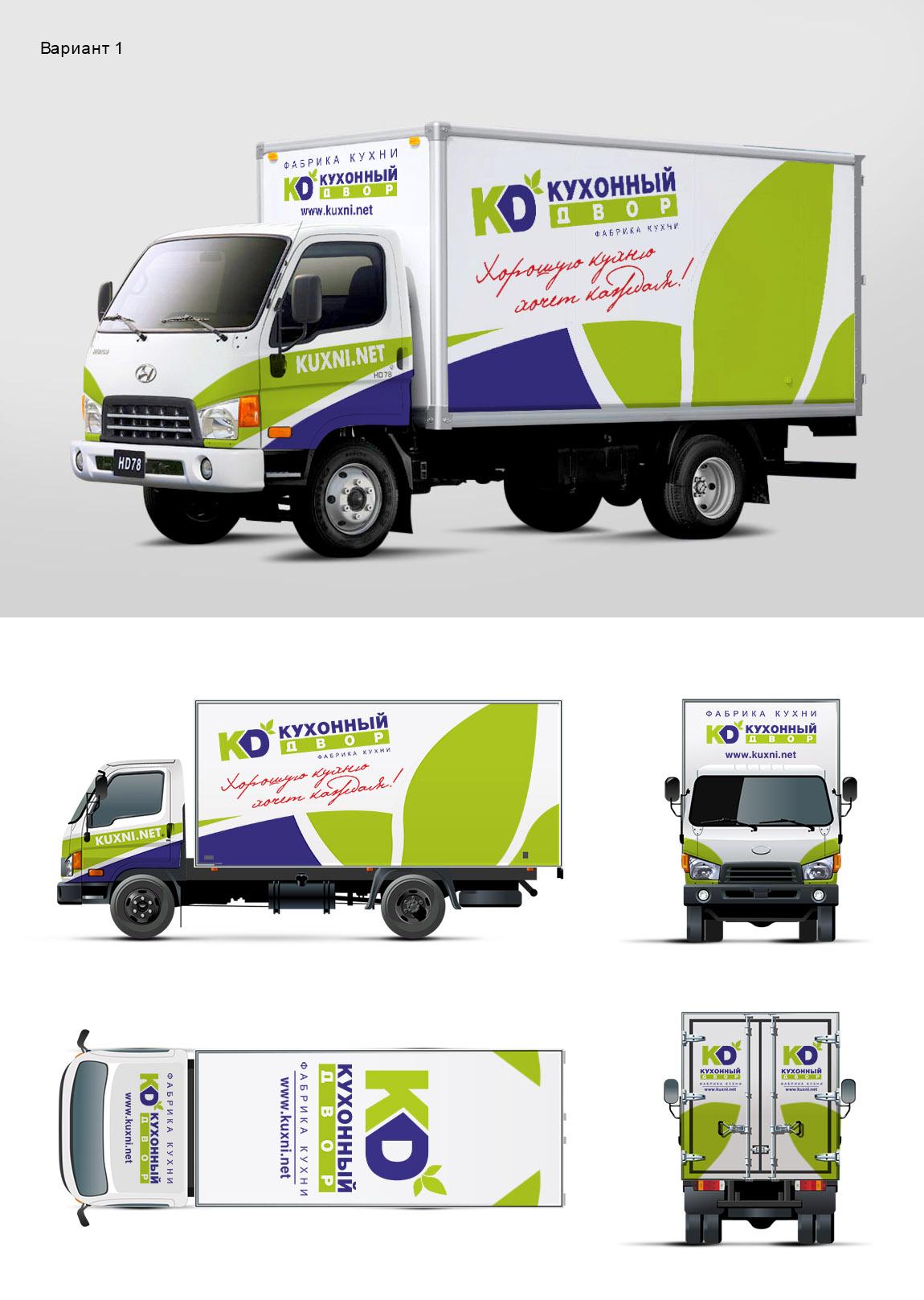 "Брендирование грузового авто для компании ""Кухонный двор"" фото f_29859c93a30b9442.jpg"