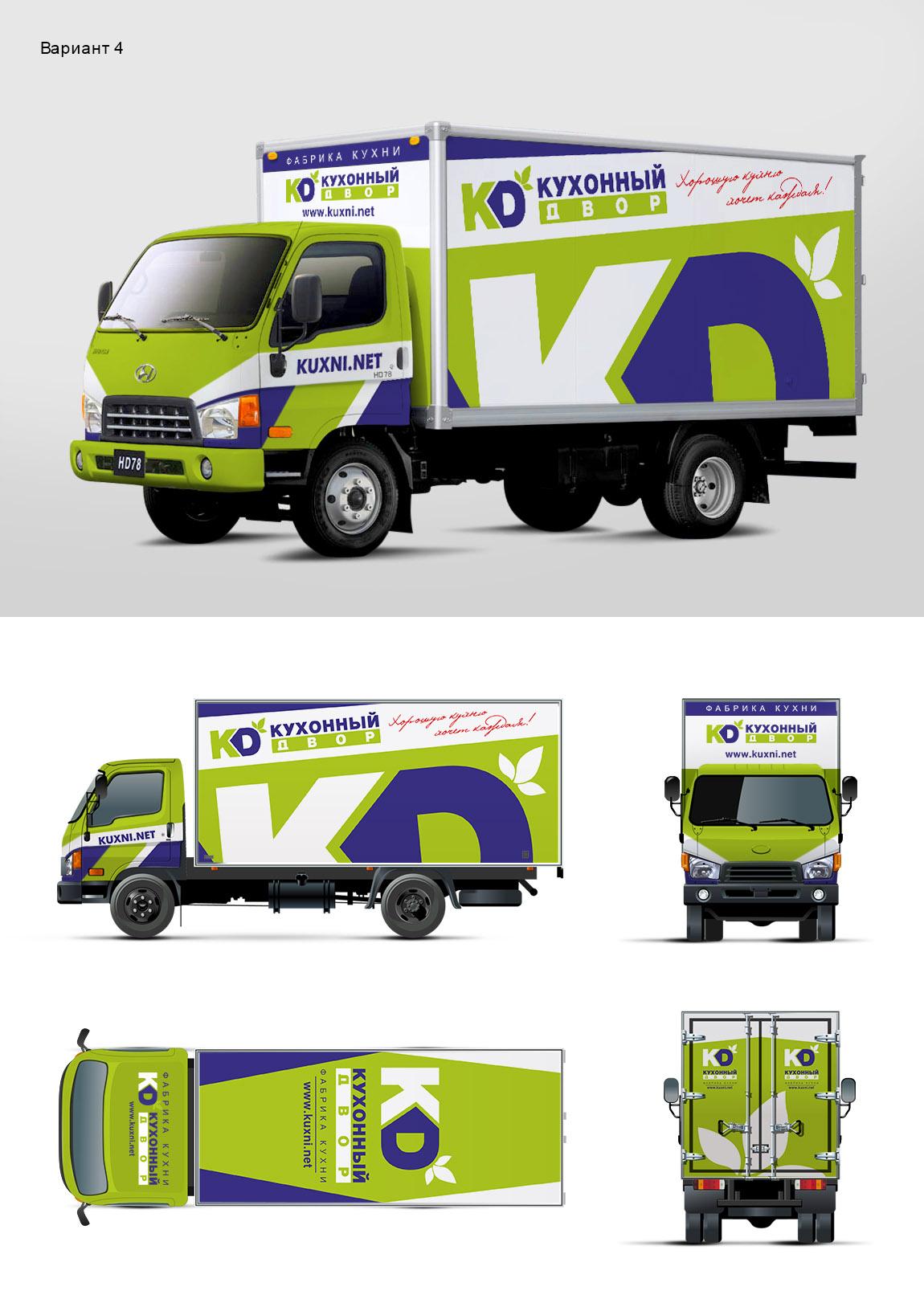 "Брендирование грузового авто для компании ""Кухонный двор"" фото f_39659cd2ebf3b19c.jpg"