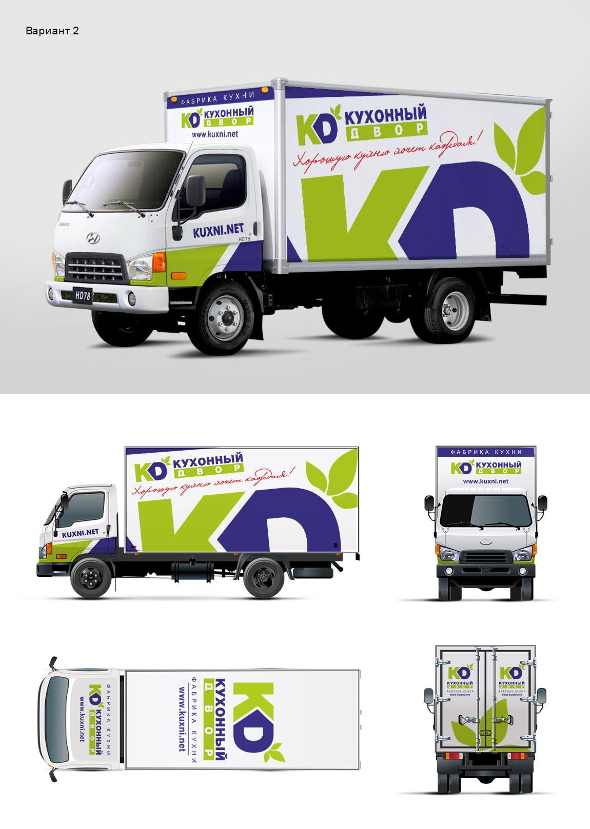 """Брендирование грузового авто для компании """"Кухонный двор"""" фото f_41359c93a3451465.jpg"""