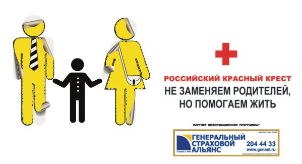 Красный Крест 2