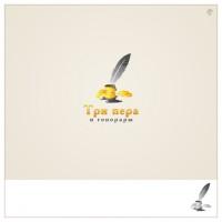 """Логотип """"Три пера и гонорары"""""""
