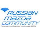 Российское сообщество владельцев MAZDA