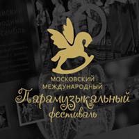 Московский Международный Парамузыкальный Фестиваль
