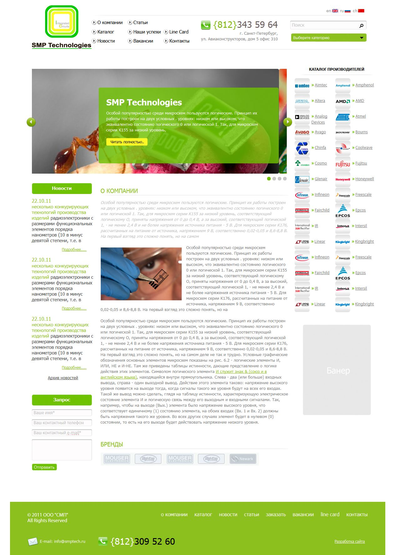 сайт компании SMP Technologies