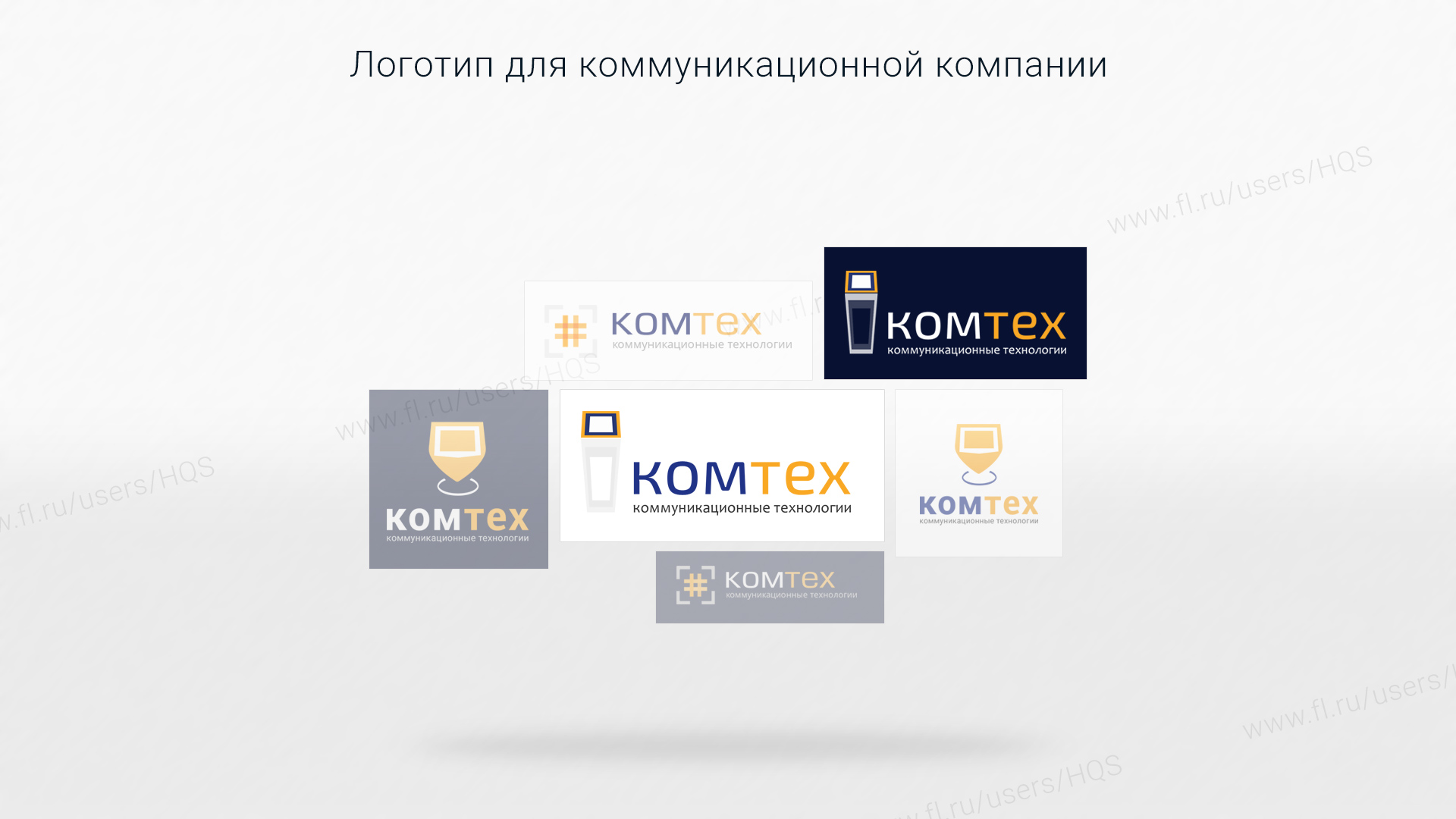 Логотип для коммуникационной компании