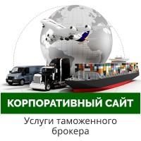 Корпоративный сайт. Услуги таможенного брокера.