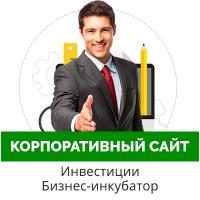 Корпоративный сайт. Инвестиции/Бизнес-инкубатор.
