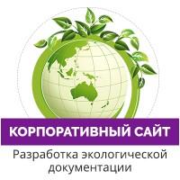 Корпоративный сайт. Разработка экологической документации.