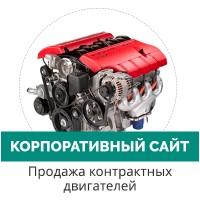 Корпоративный сайт. Продажа контрактных двигателей.