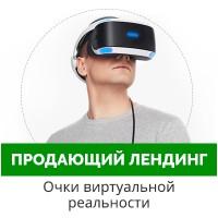 Продающий лендинг. Очки виртуальной реальности.